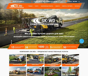 Дорожно-строительная компания «SK-WD»