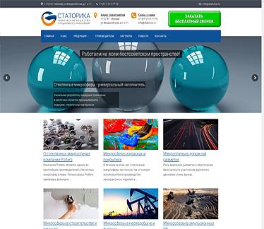 Производство химических веществ - 1C Битрикс