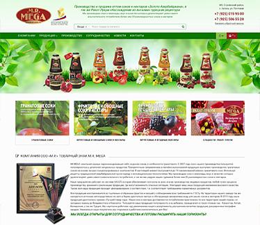 Производство и продажа оптом соков